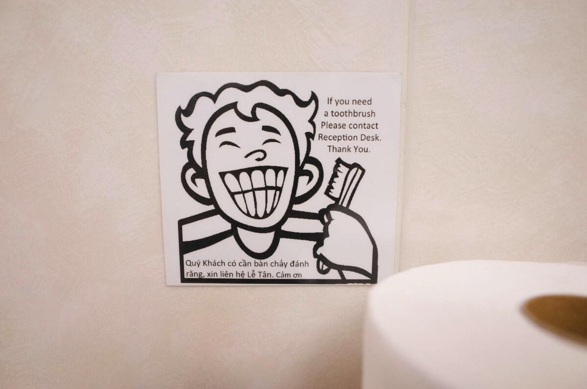 歯ブラシの注意書き