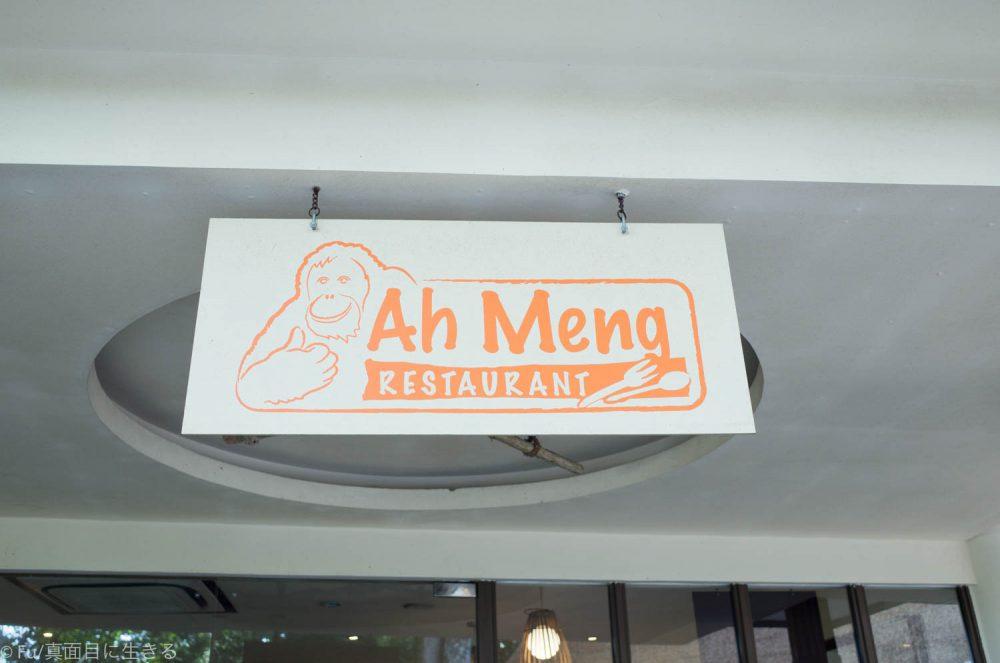 Ah Meng レストラン