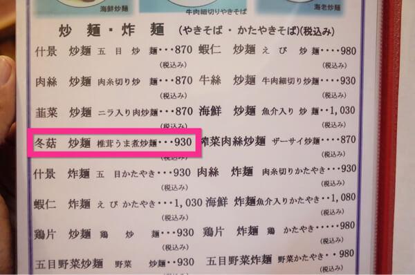 中野坂上 華吉 冬子うま煮あんかけ麺