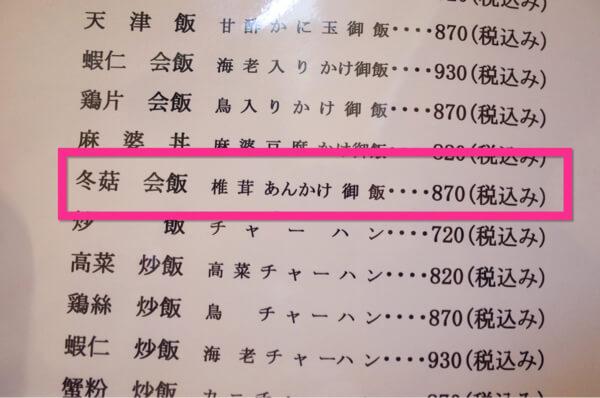 中野坂上 華吉 冬子あんかけご飯