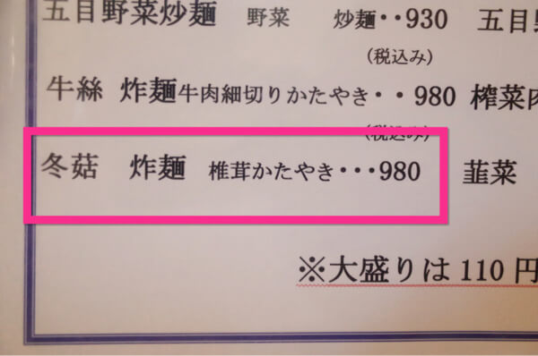 中野坂上 華吉 冬子かた焼き麺