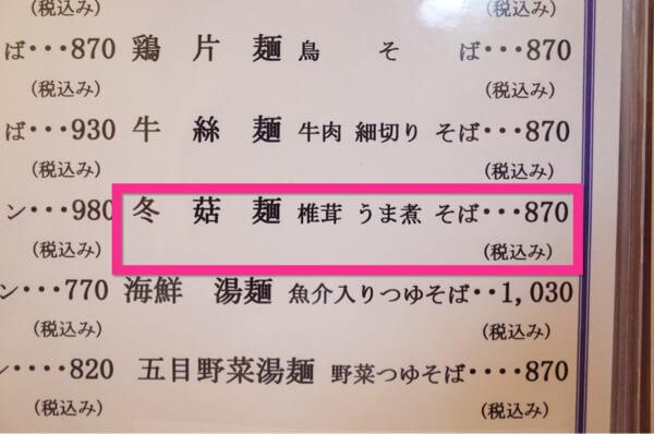 中野坂上 華吉 椎茸そば