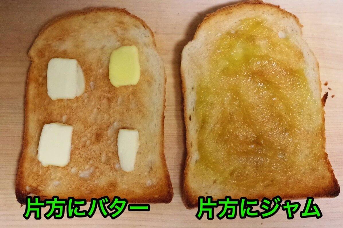 片方にバター 片方にジャム