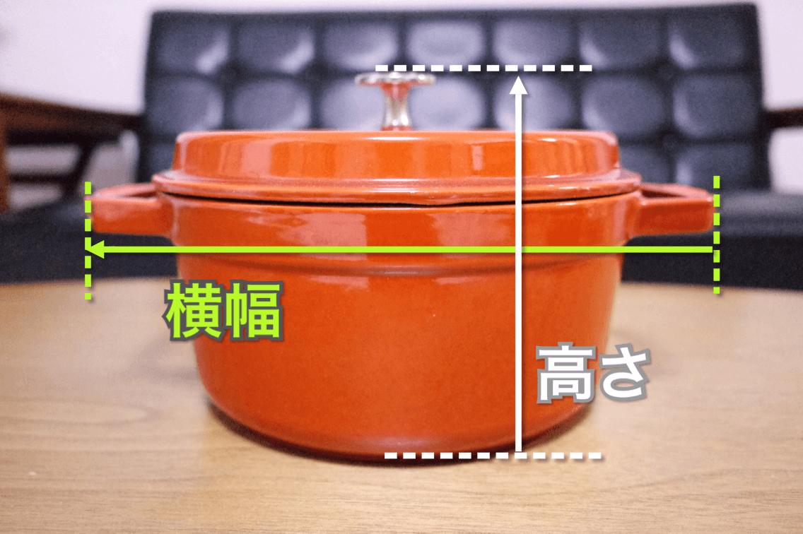 鍋のサイズ