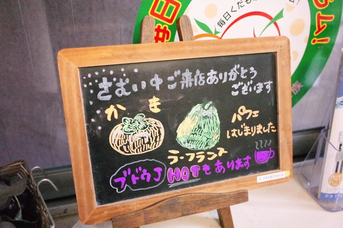 柿パフェのメニュー