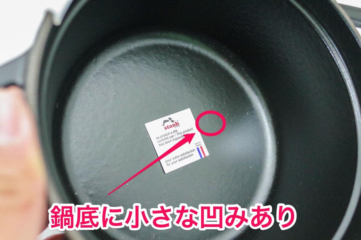 鍋底に小さな凹み