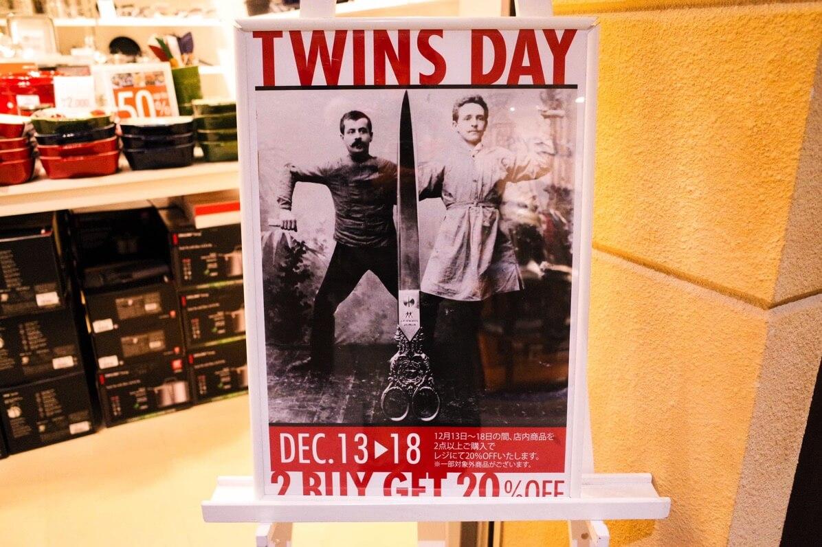 双子の日キャンペーン看板