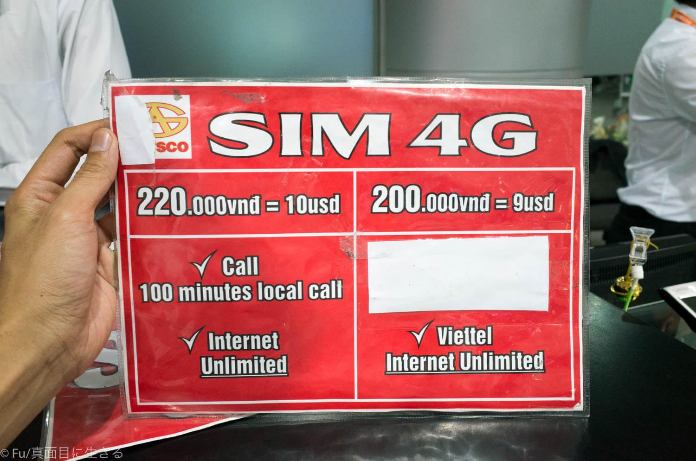 【2019年度版】ベトナム ホーチミ空港でSIMカードを購入・設定する方法