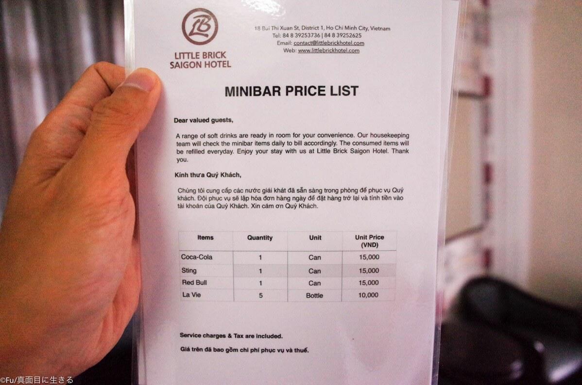 ミニバーの価格リスト