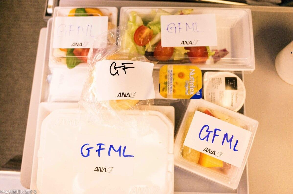 グルテンフリー機内食