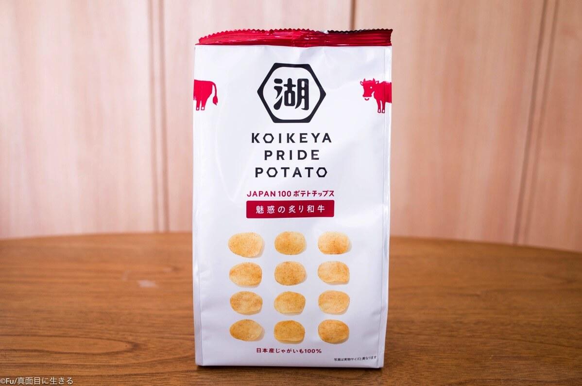 コイケヤ・プライドポテトのパッケージ
