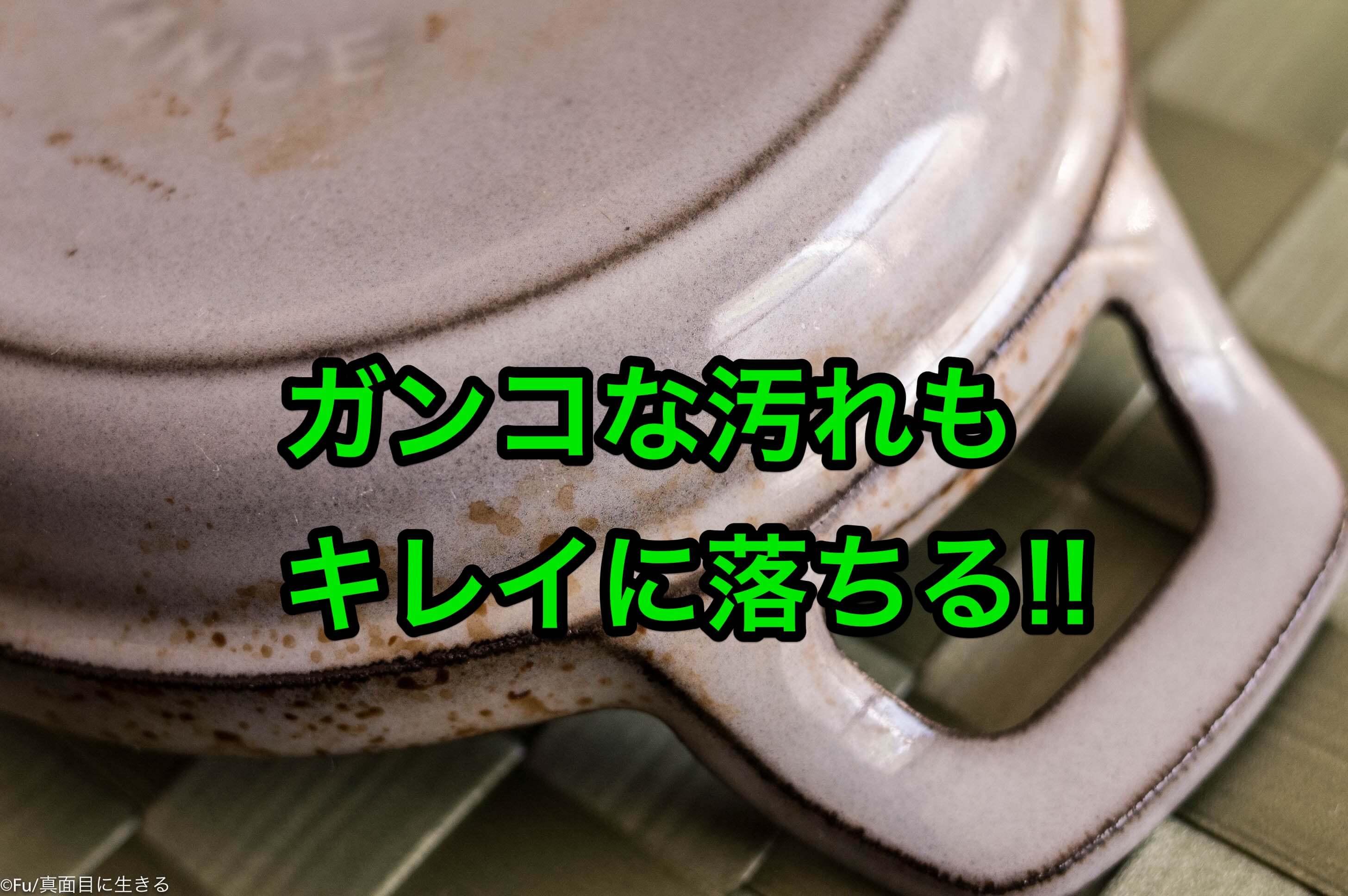ストウブの外側・鍋底のガンコで落ちない汚れをキレイにする方法