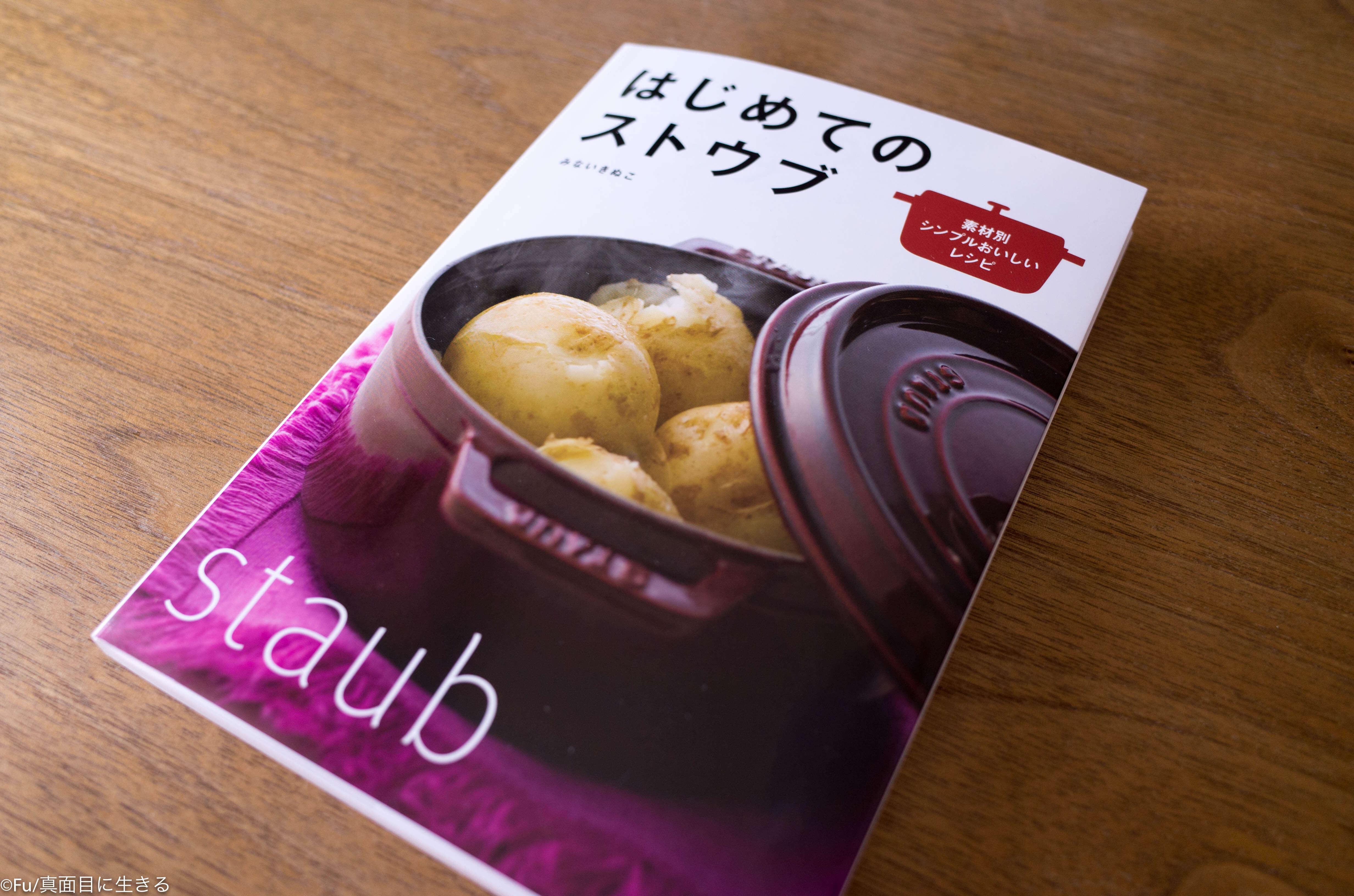 「はじめてのストウブ-素材別シンプルおいしいレシピ」byみないきぬこ【ストウブレシピ本】