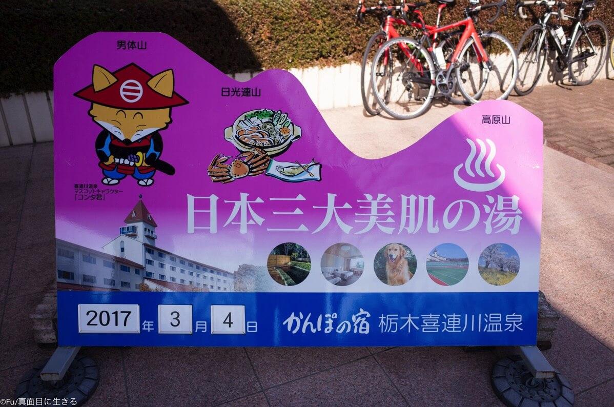 日本三大美肌の湯
