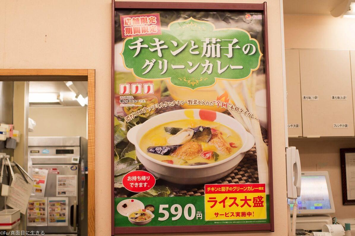 チキンと茄子のグリーンカレーのポスター