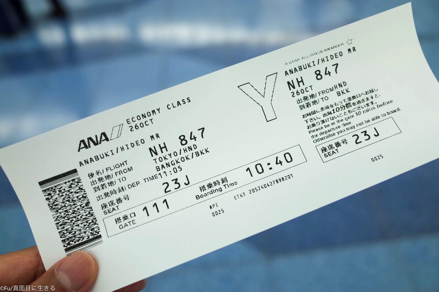 航空券チケット