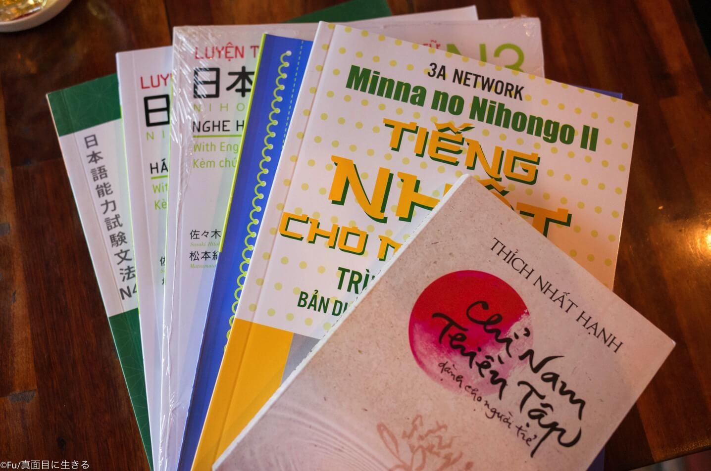 日本語の参考書を買いまくったり、牛骨ラーメンを食べた1日【ベトナム旅行日記】
