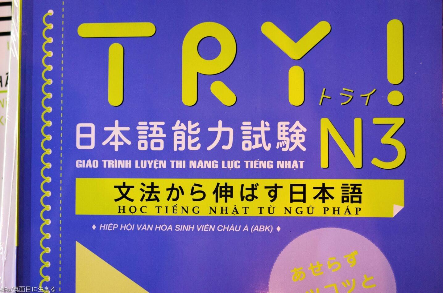 日本語の試験参考書