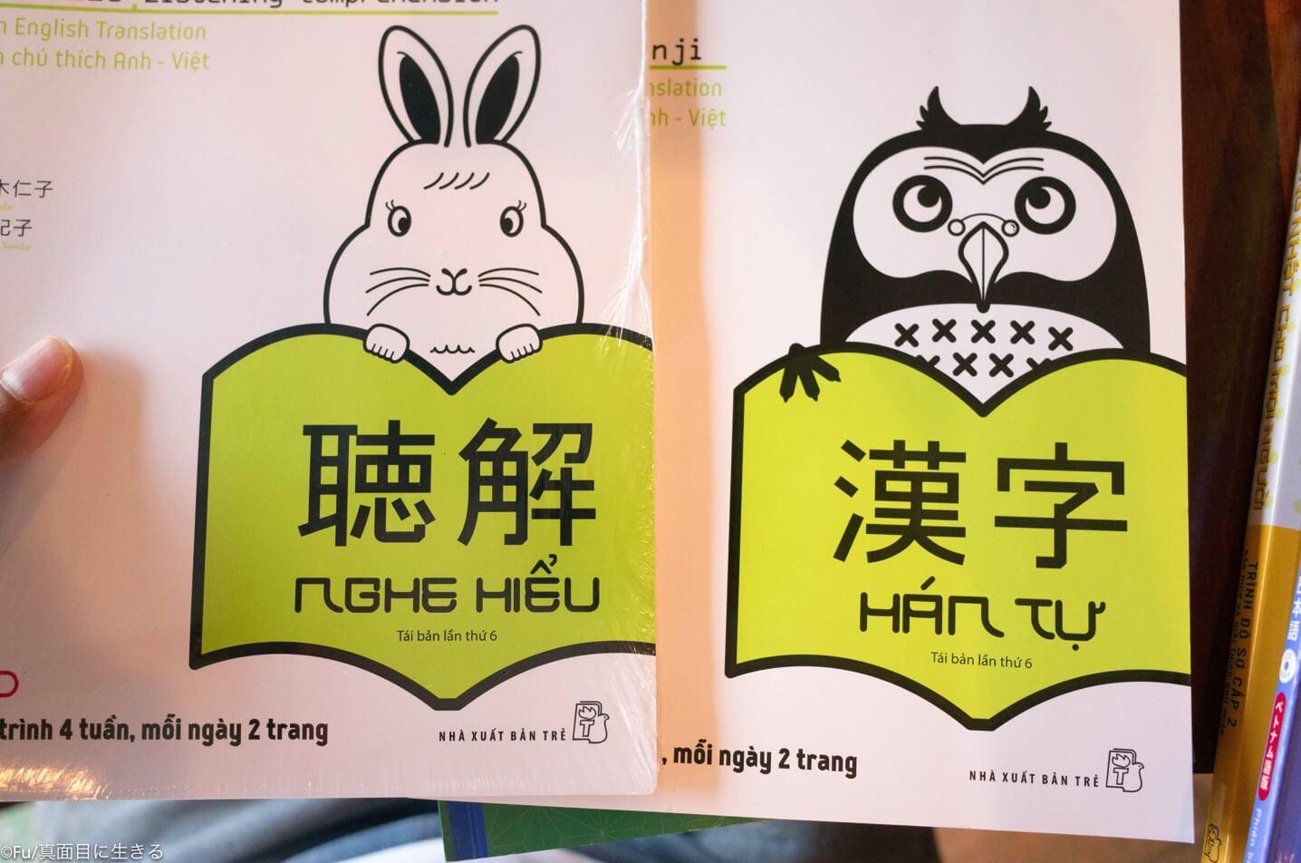 リスニング 漢字