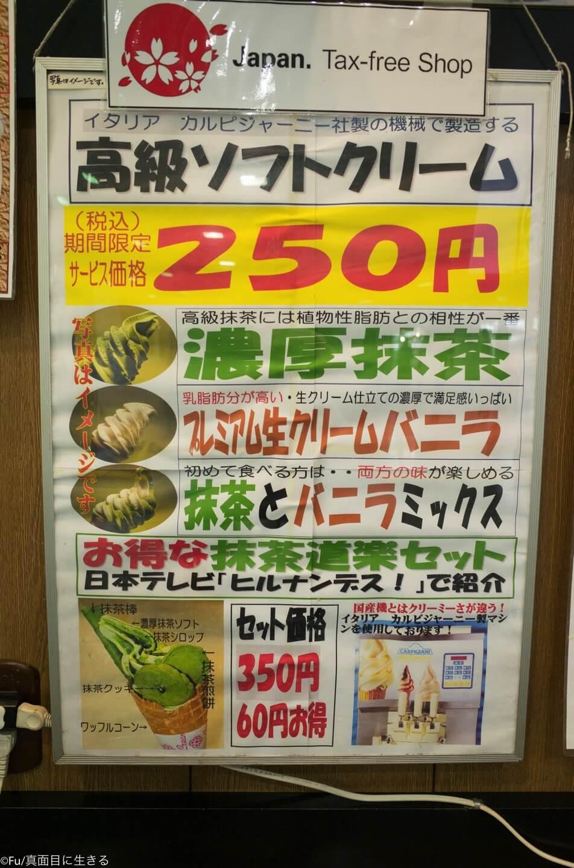 ソフトクリーム料金表