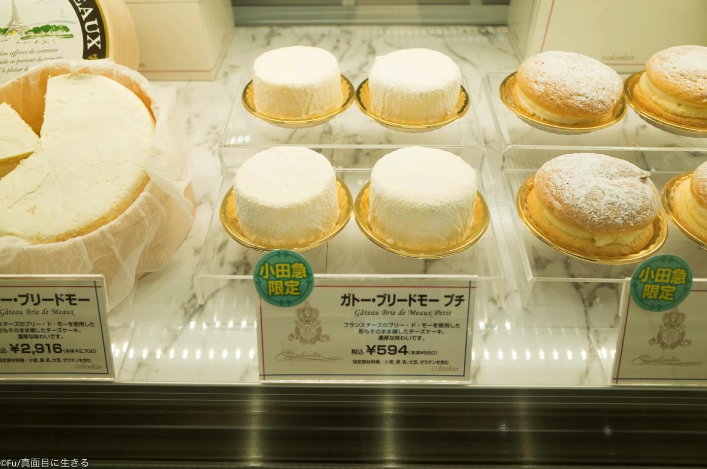 ガトー・ブリードモー プチ(598円)