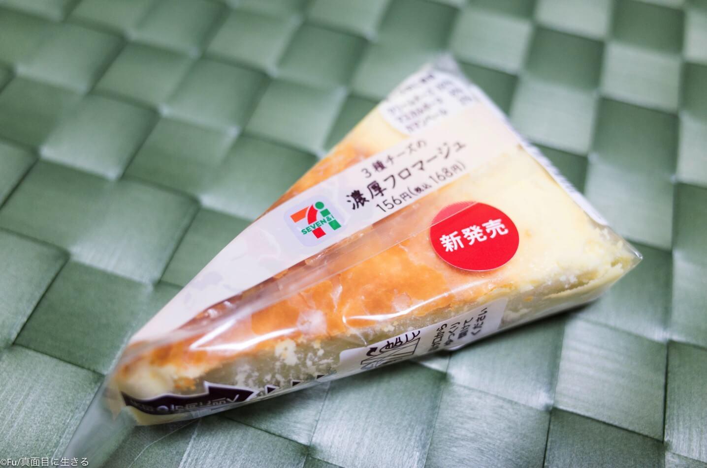 セブンイレブン3種チーズの濃厚フロマージュ