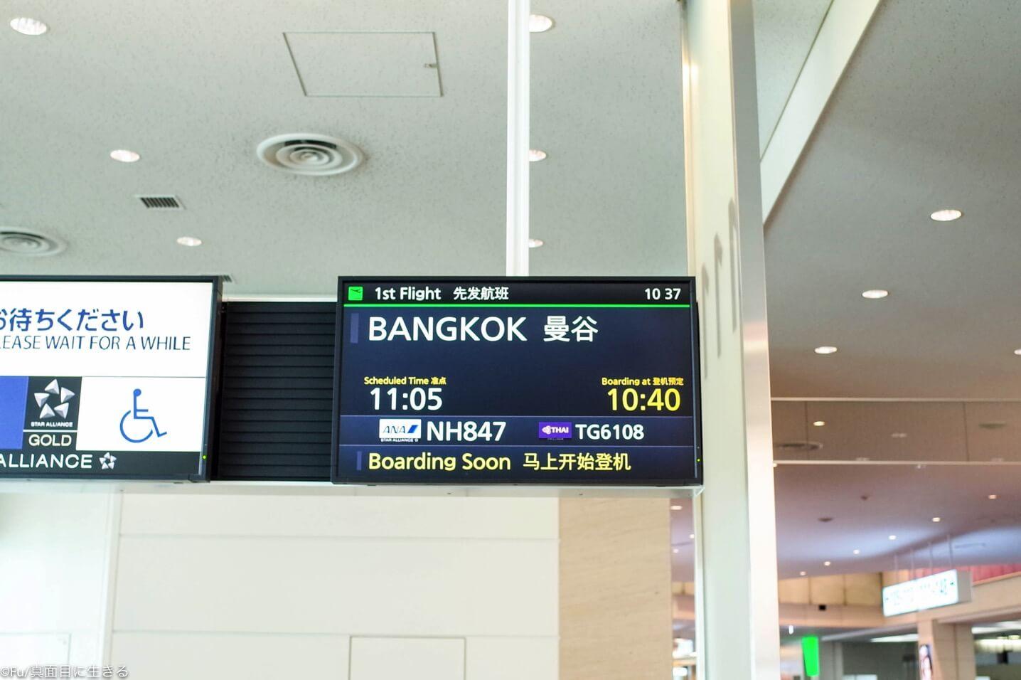 全日空NH847搭乗レポート 羽田〜バンコク エコノミークラスの機材、機内食を紹介