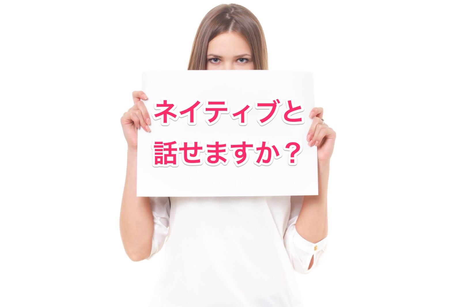 Mainichi Eikaiwa【無料体験レッスン】ネイティブ講師の授業で評判だけど、実際どうなの?【PR】
