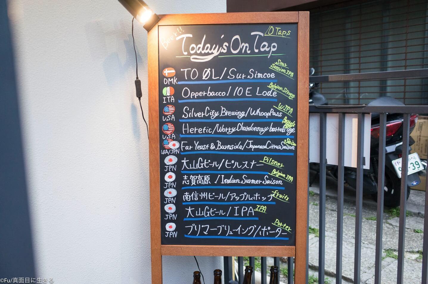 ビールメニュー看板