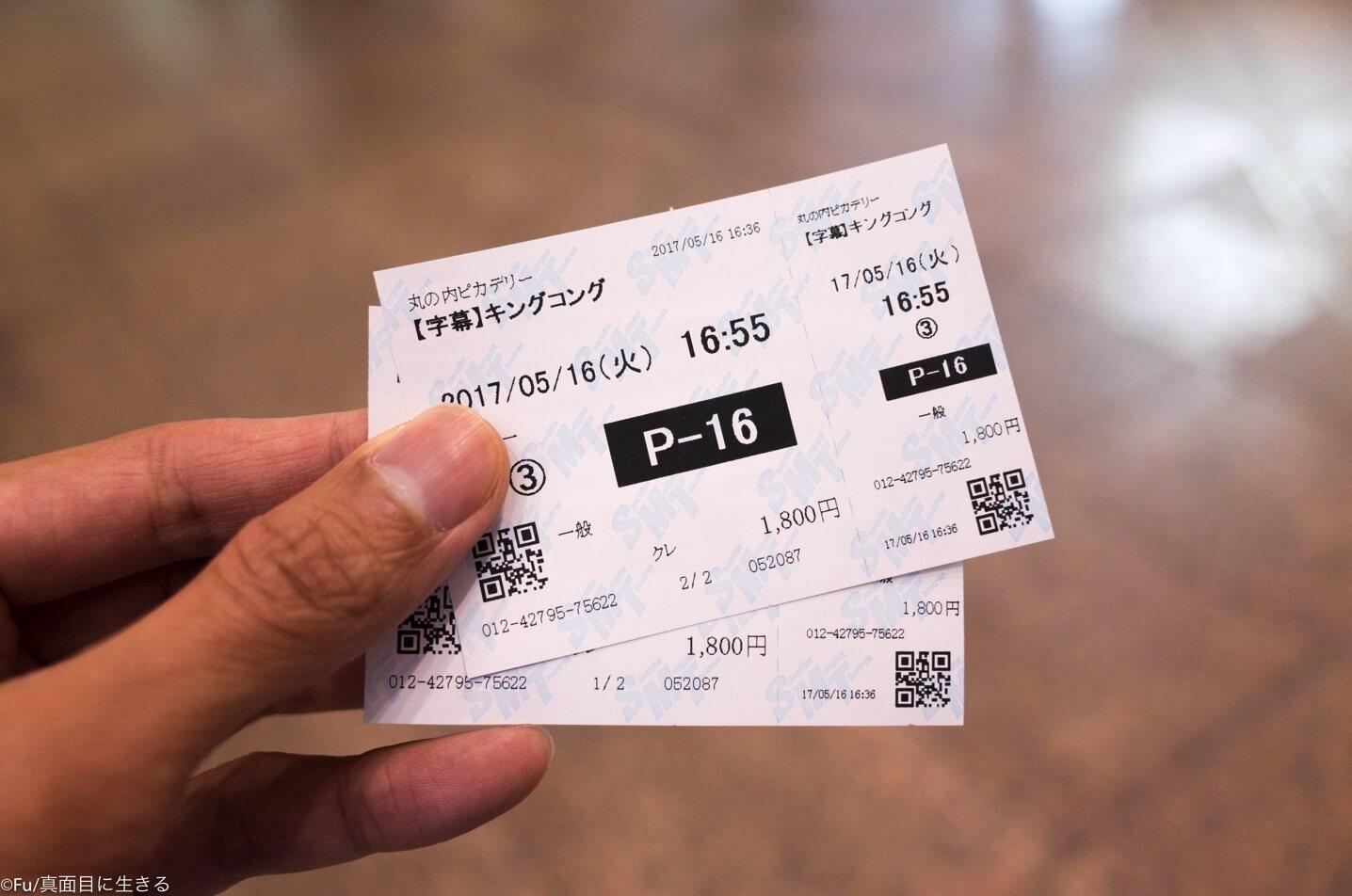 キングコングチケット