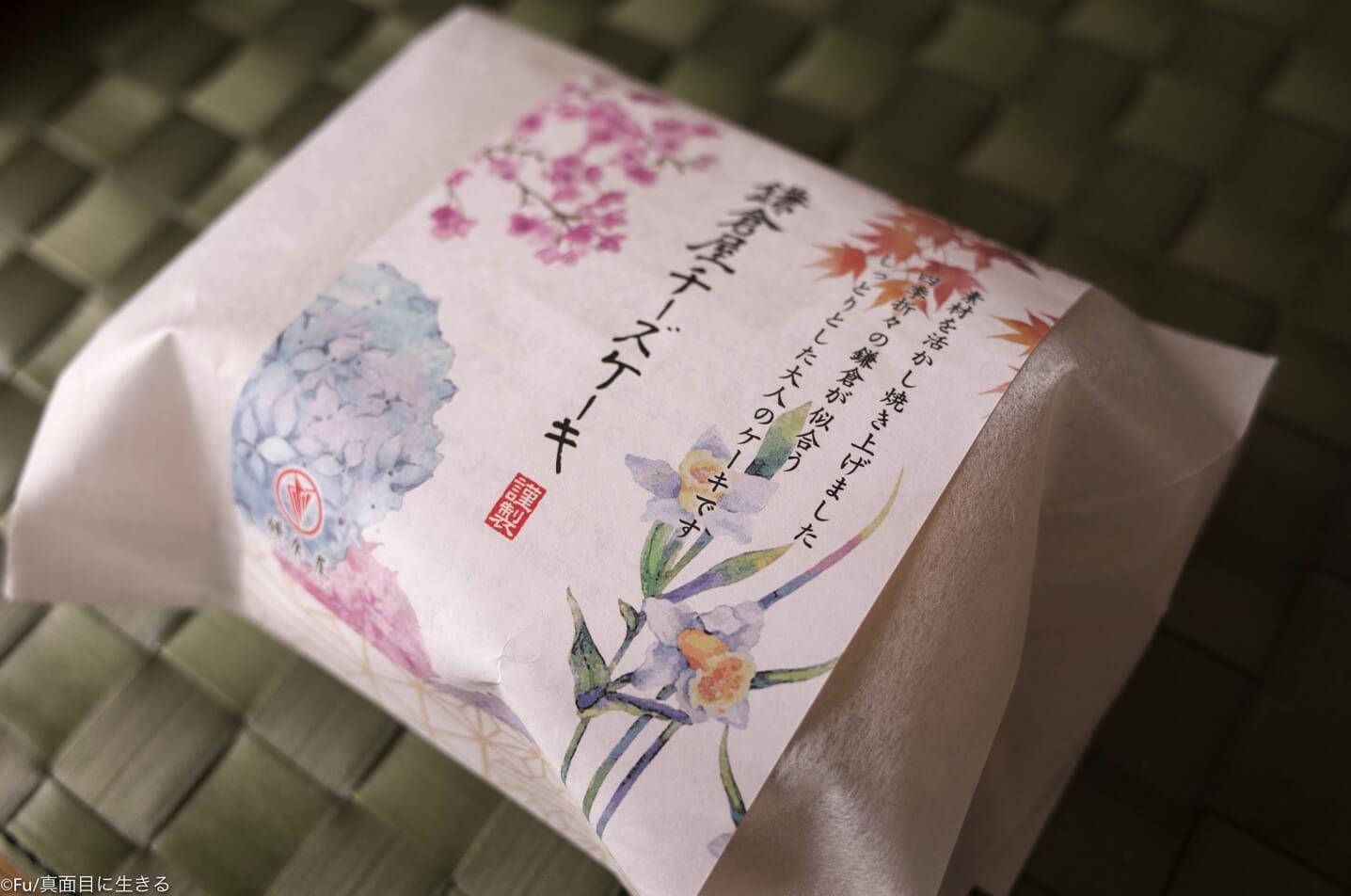 鎌倉屋チーズケーキ