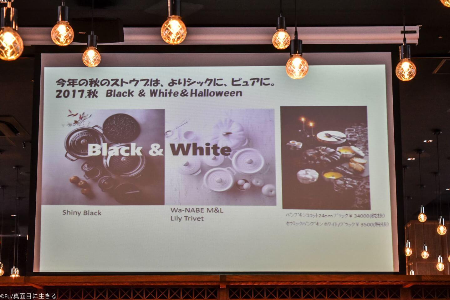 シャイニーブラック & ピュアホワイト