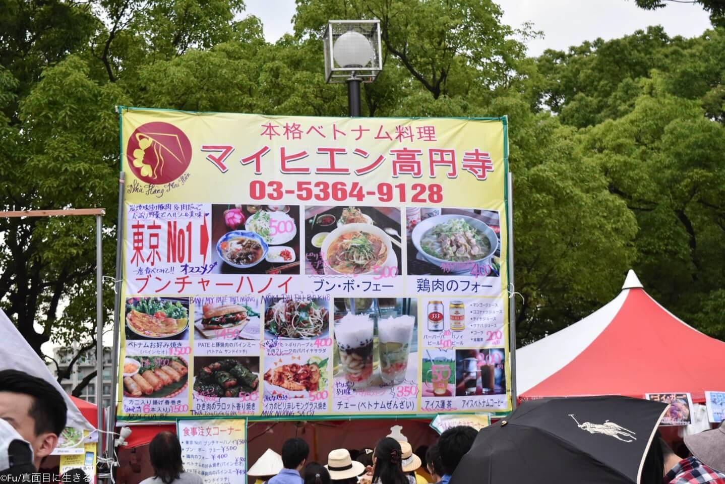 高円寺の人気店
