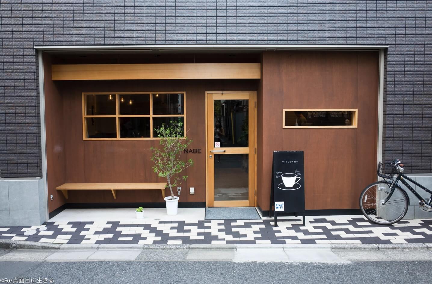 初台「Cafe NABE」クラシックが流れる喫茶店&バーは大人の時間が楽しめる。 Wi-Fi・コンセントあり