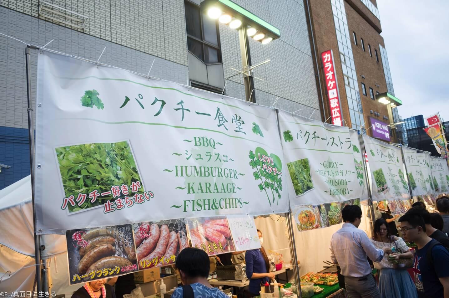 新宿 パクチーフェス