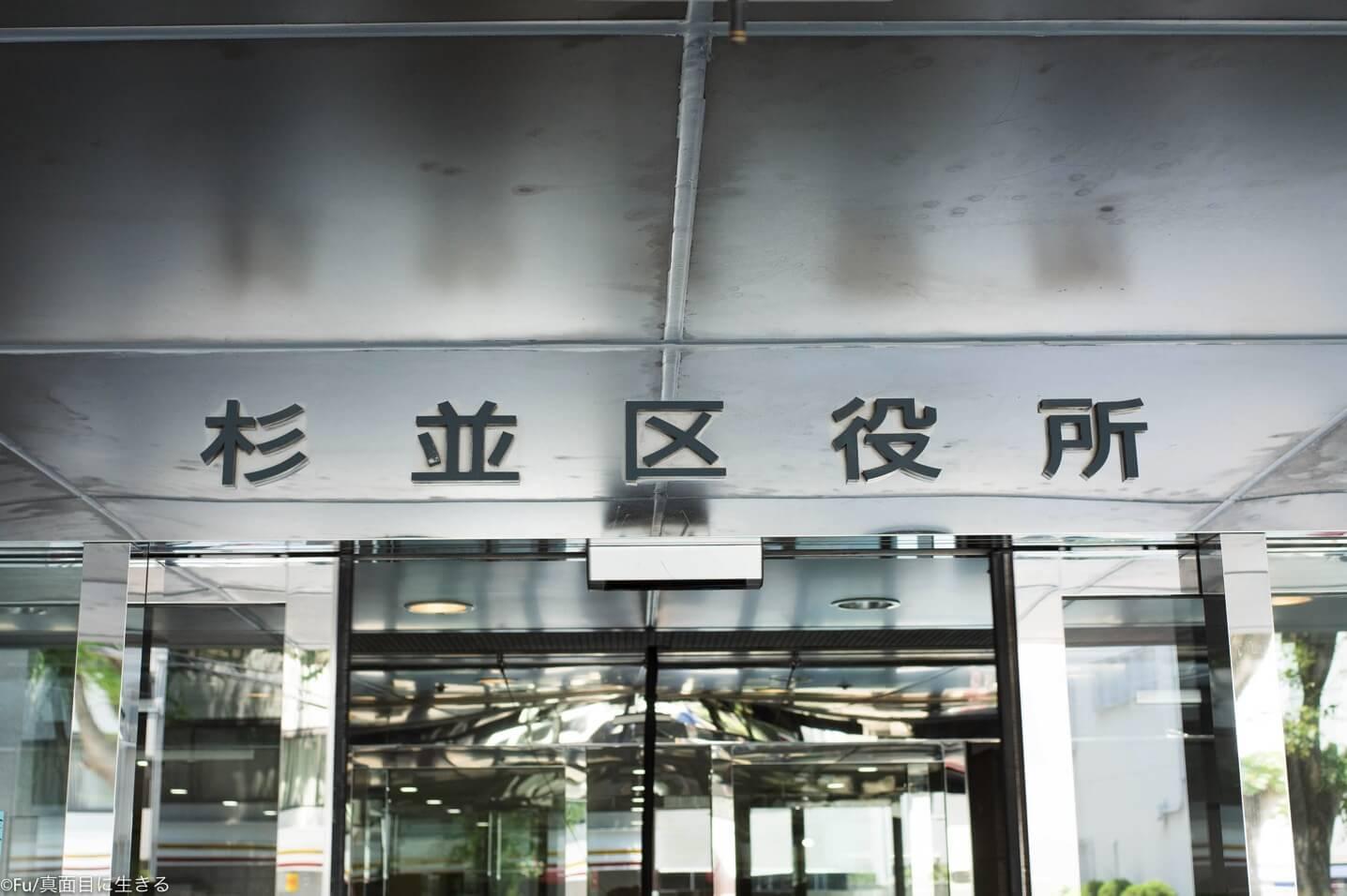 杉並区役所