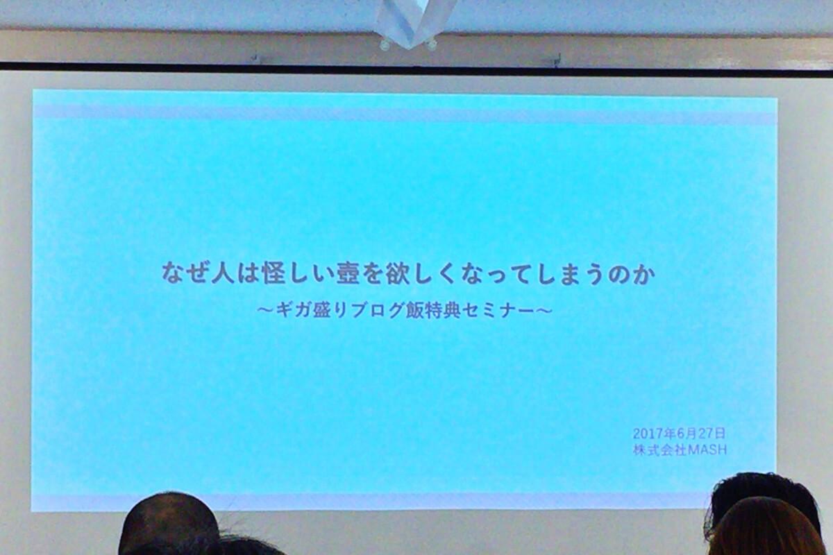 セミナースライド