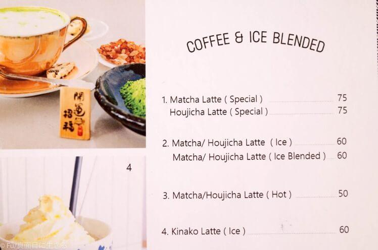 抹茶ラテの値段