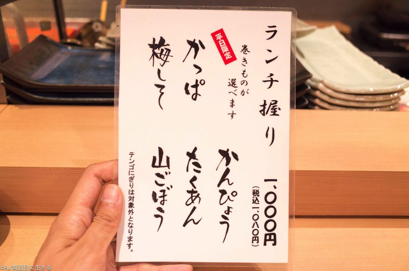 握り寿司の巻物