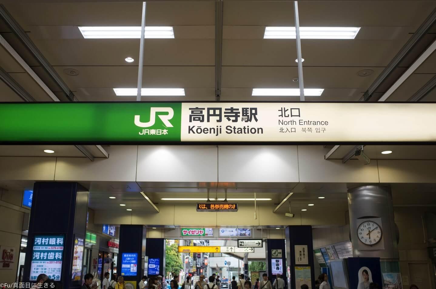 高円寺北口