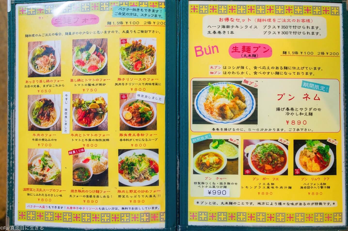チョップスティックメニュー麺