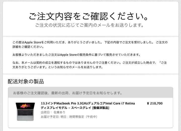 Mac買った