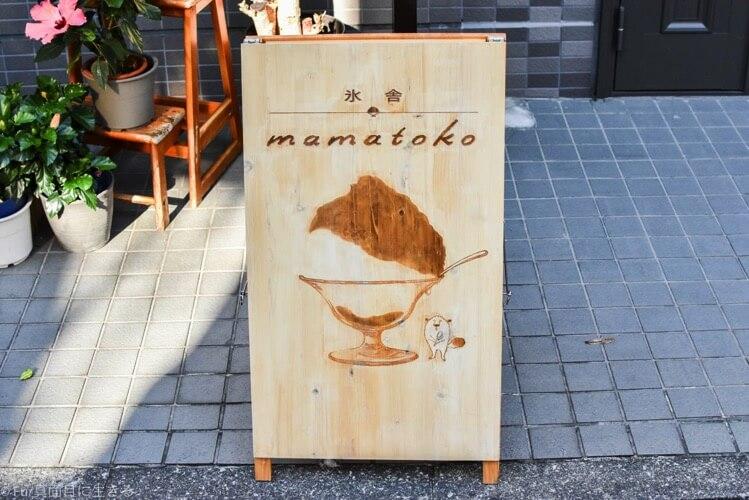 mamatokoの看板