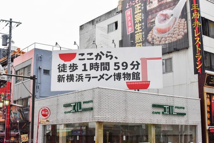 中華街といえばの看板