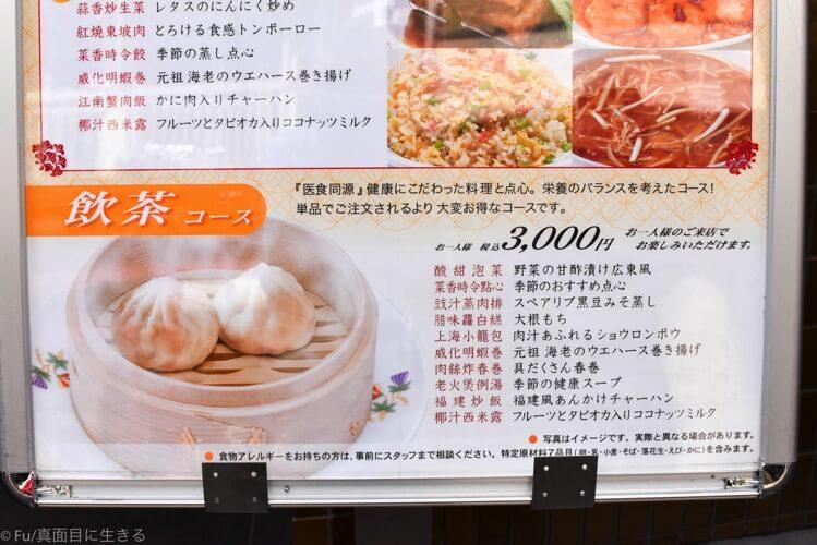3000円の飲茶セット