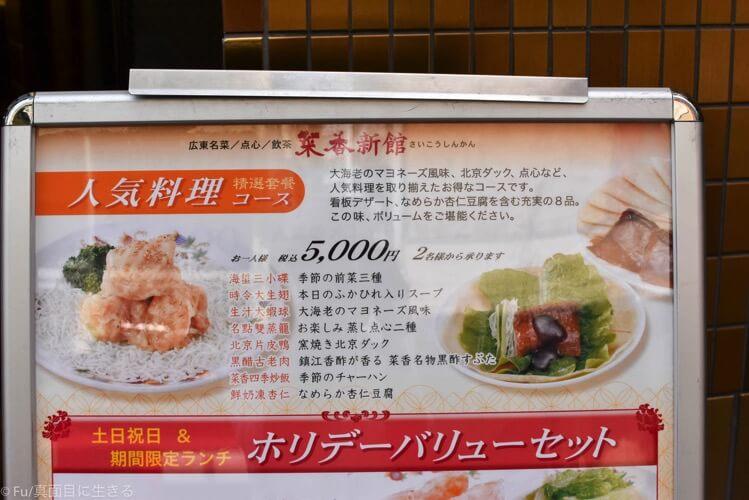五千円のコース