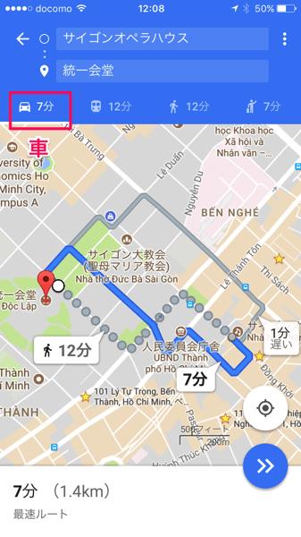 タクシーの所要時間