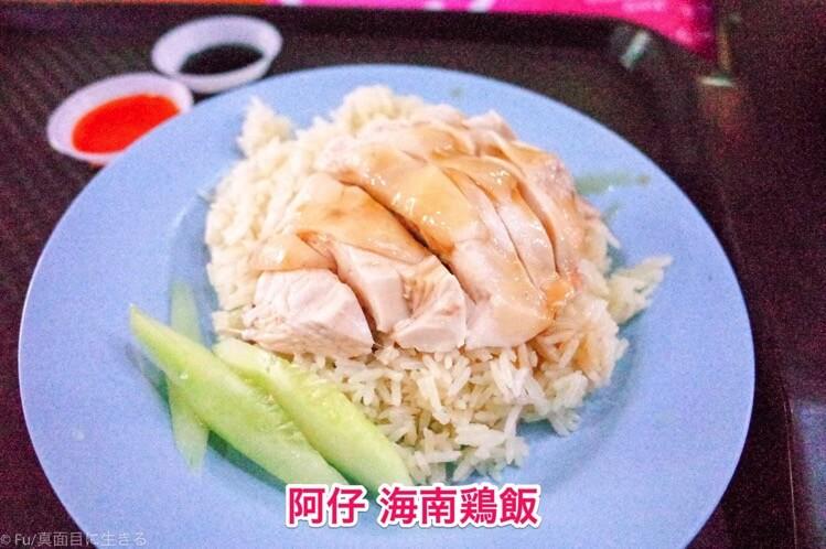 阿仔 海南鶏飯のチキンライス