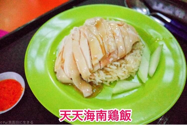 天天海南鶏飯きチキンライス
