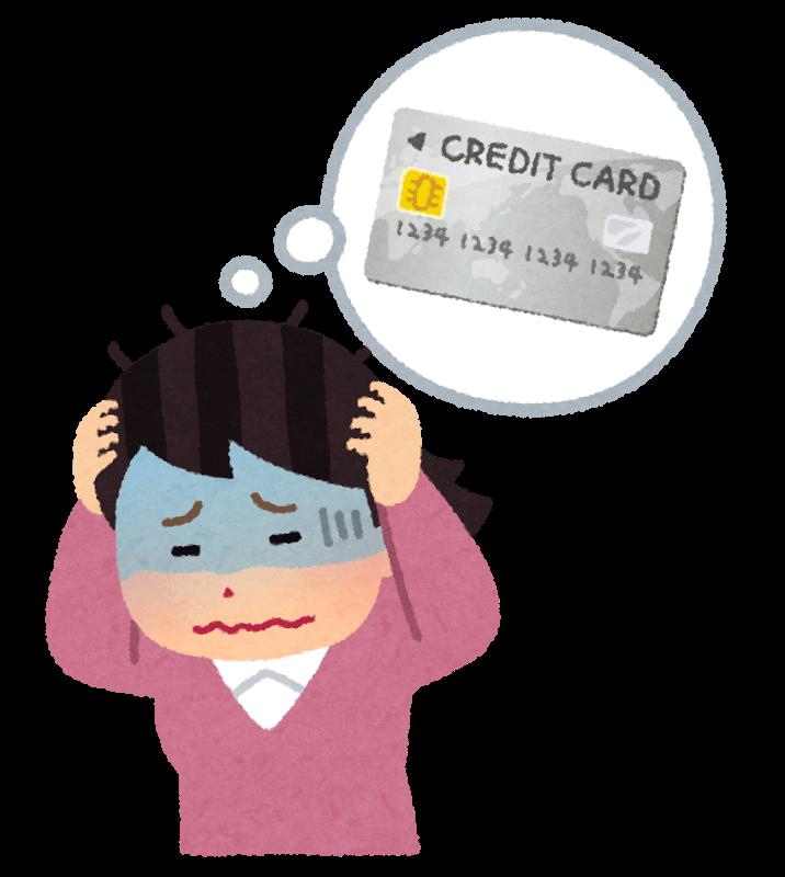 クレジットカードで悩む人